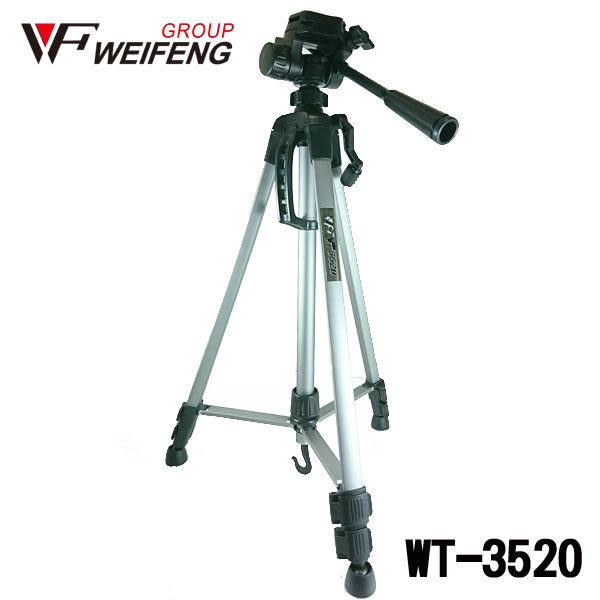 偉峰WT-3520 三節鋁合金專業腳架 展長約140公分 [**此商品無法超商取貨,請用一般貨運宅配**]