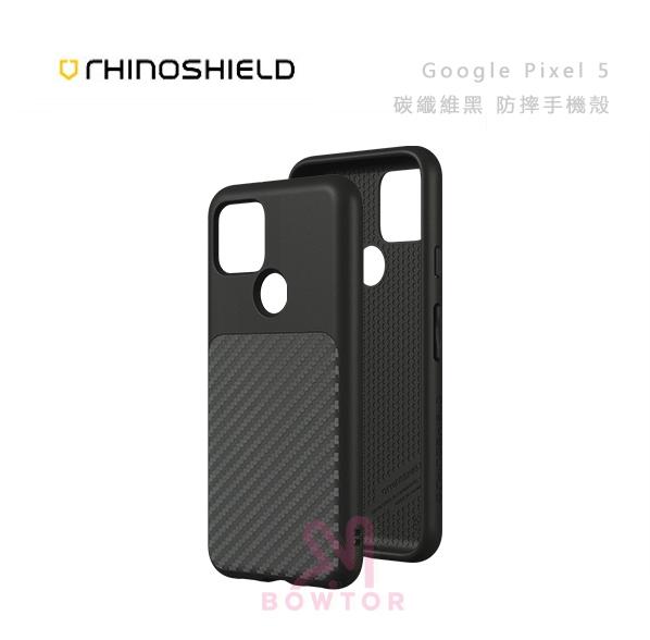 光華商場。包你個頭【RhinoShield】犀牛盾 Google Pixel 5 軍規 防摔保護殼 碳纖維黑
