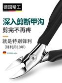 甲溝專用剪刀德國原裝進口指甲刀斜尖鷹嘴鉗子內嵌修腳套裝神器炎 亞斯藍