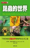 (二手書)昆蟲的世界