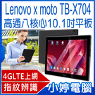 【免運+3期零利率】福利品出清 Lenovo x moto TB-X704 10.1吋 高通八核心4GLTE平板 指紋辨識