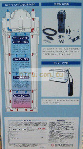 【西高地水族坊】JPD日本動物製藥 小海豚外置過濾器L-40