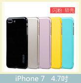 iPhone 7 (4.7吋) 晶彩系列 鏡頭加高 閃粉 軟殼 全包 手機殼 簡約 保護殼 手機套 輕薄 防滑 背蓋