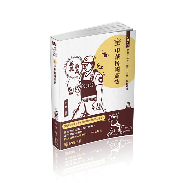 中華民國憲法(警察特考)302GA