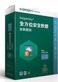 卡巴斯基 Kaspersky 全方位安全軟體2016(多裝置) /1台1年