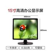 全新15寸清華紫光方屏vga電腦顯示器辦公監控線切割高清電視 【雙十二狂歡】
