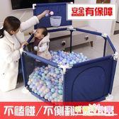 兒童游戲圍欄室內寶寶嬰幼兒防護學步欄防摔安全柵欄海洋球池玩具 九折鉅惠