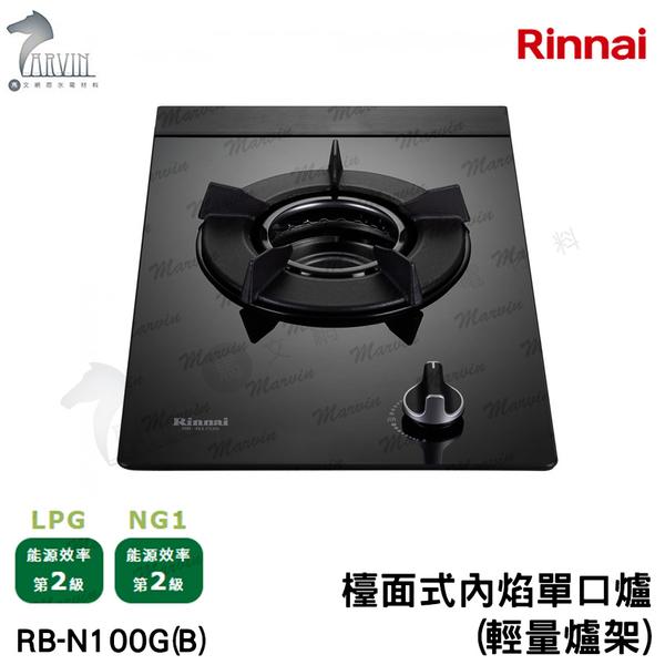 《林內牌》檯面式內焰單口爐(輕量爐架) RB-N100G(B)