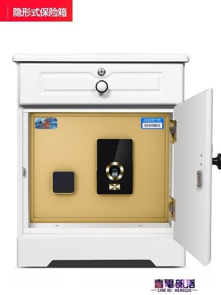 保險箱 保險櫃隱形保險箱61cm抽屜床頭櫃隱藏式家用辦公密碼指紋保管箱小型床頭櫃 店慶降價
