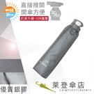 雨傘 陽傘 萊登傘 抗UV 防曬 輕傘 遮熱 易開輕便傘 手開 開傘直接推開 銀膠 Leotern (銀灰)