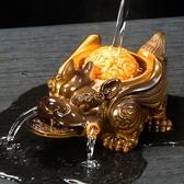 茶寵擺件蟾蜍招財噴水貔貅茶桌茶盤茶臺茶具配件變色寵物可養金蟾 夏洛特