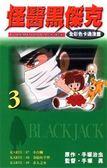 怪醫黑傑克全彩色卡通漫畫3