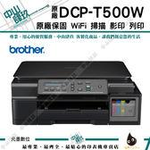 Brother DCP-T500W 原廠大連供五合一無線相片複合機 【可加購墨水登入送保固】