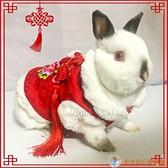 衣服兔兔衣服寵物過年衣服唐裝寵物兔子圣誕垂耳兔新年冬裝【公主日記】