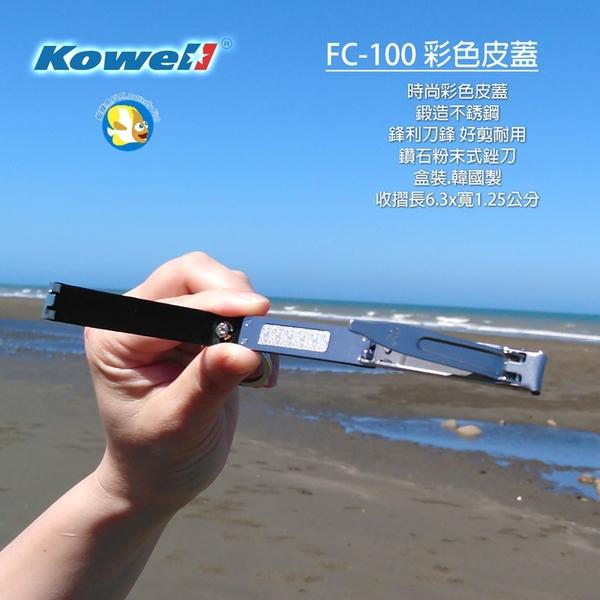 [韓製 Kowell] FC100 黑色 不鏽鋼超薄 摺疊 指甲剪 彩色皮蓋; 指甲刀 ; 蝴蝶魚戶外