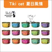 Tiki Cat夏日風情〔無穀主食貓罐,15種口味,80g〕(一箱24入)