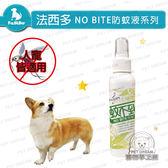 1 瓶裝 法西多防蚊液系列 No bite 人與寵物皆適用 幼童可安心使用 尤加利精油配方 預防登革熱