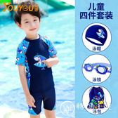 兒童泳衣 男童分體寶寶中大童小孩嬰幼兒學生游泳褲泳裝套裝(4件套)