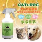 CAT&DOG 天然 茶籽 酵素 寵物 環境 除臭 抑菌 清潔噴霧500ml (檸檬香茅) 貓 狗