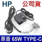 HP 惠普 65W TYPE-C USB-C .  變壓器 Spectre x2 elitebookFolio G1 Spectre X360Conve 13-W010TU