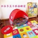 兒童帳篷 日本多美卡兒童帳篷戶外便攜可折疊交通軌道地墊帳篷 MKS韓菲兒