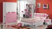 【大熊傢俱】樂屋 839 兒童床 兒童床組   單人床 床台 儲物床  三門衣櫃 書桌 套房床組