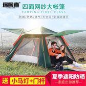 快速出貨-探險者全自動帳篷戶外2-3-4人二室一廳加厚防雨單人野營野外露營 萬聖節