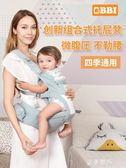 兒嬰兒背帶寶寶腰凳四季多功能通用前抱式輕便單坐凳抱娃神器 金曼麗莎