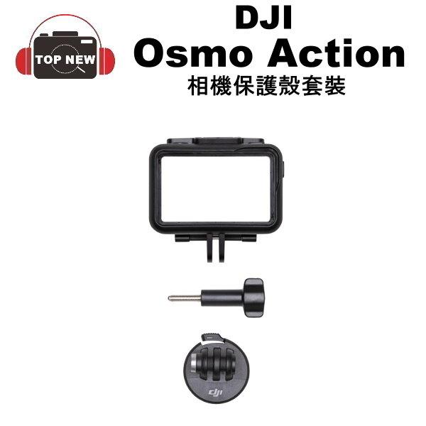 DJI Action 保護外框 OSMO Action Frame Kit 相機保護框套裝 公司貨 台南上新