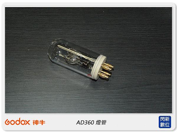 【免運費】GODOX 神牛 AD360 燈管 (公司貨) AD360FT