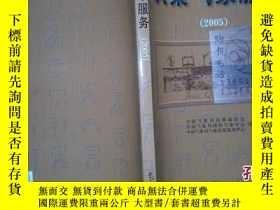 二手書博民逛書店決策氣象罕見:200528260 中國氣象局預測減災司,中國氣象