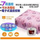 韓國電毯/韓國甲珍電熱毯NHB-300P(雙人尺寸)韓國甲珍電毯