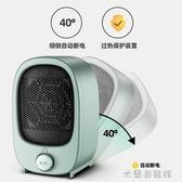 暖風機 取暖器電暖風機家用小太陽電暖氣節能省電辦公室速熱風機220V 快速出貨 YYJ