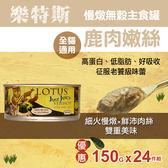 【毛麻吉寵物舖】LOTUS樂特斯 慢燉嫩絲主食罐 鹿肉口味 全貓配方 150g-24件組 貓罐 罐頭