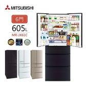 『MITSUBISHI』三菱605L變頻六門冰箱 MR-JX61C *免費基本安裝*