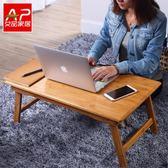 艾品筆記本電腦桌床上用可折疊小桌子簡約宿舍懶人書桌學習桌炕桌 IGO