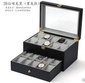 歐式實木質手錶手鏈收納盒整理盒子禮品首飾展示盒