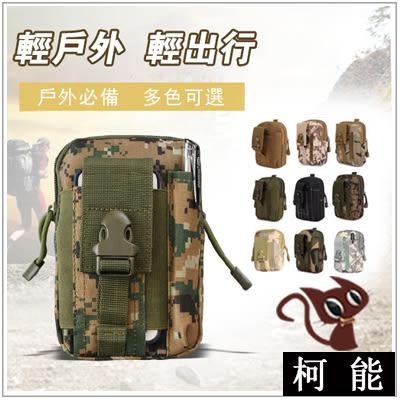 軍迷戰術腰包【7509】戶外帆布零錢包戰術腰包