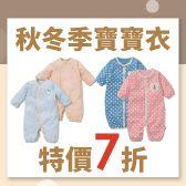寶寶衣秋冬季特價7折