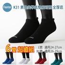 Footer 除臭襪 K31 L號 XL號 全厚底 素色美學氣墊船短襪  6雙超值組