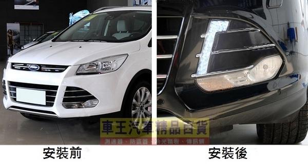 【車王小舖】福特 Ford KUGA日行燈 KUGA專用日行燈 KUGA晝行燈 直上安裝保桿款 LED帶轉向功能