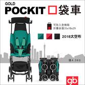 ✿蟲寶寶✿【GB Pockit】現貨!收折很小/可帶上飛機/口袋車/口袋推車 Pockit 3色