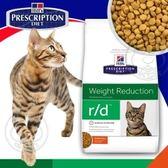 【培菓平價寵物網】美國Hills希爾思》貓處方r/d健康減肥配方-8.5磅3.85kg/包