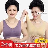 【2件裝】薄款媽媽內衣女背心式文胸中老年人無鋼圈純棉大碼胸罩【宅貓醬】