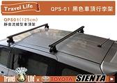 ||MyRack|| TOYOTA SIENTA TravelLife QPS-01 靜音流線型車頂架 行李置物架 橫桿