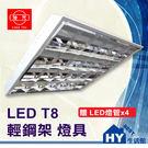 旭光 LED T8 輕鋼架燈具 2尺。T...