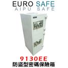 速霸超級商城㊣EURO SAFE雙層防盜型密碼保險箱 9130EE
