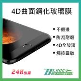 【刀鋒】現貨供應 iPhone 4D曲面碳纖維 防爆玻璃貼 螢幕保護貼 弧邊 apple 4D曲面一體成型鋼化玻璃膜