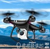 空拍機 無人機高清專業航拍小型小學生兒童男孩玩具四軸飛行器遙控飛機 LX爾碩 雙11