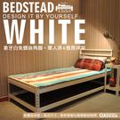 一般 單人床架 雪皓白 9mm床板 免螺絲角鋼 S1WA309 空間特工 床墊 沙發 收納 床頭櫃